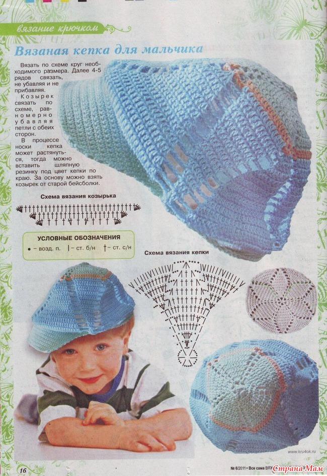 Летнее вязание крючком для мальчика