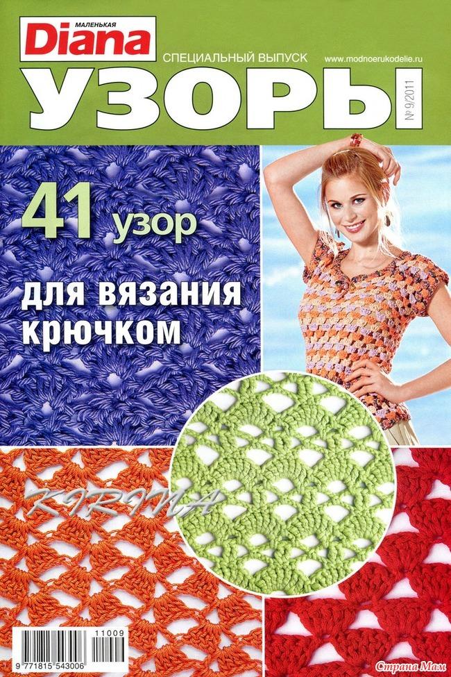 Спецвыпуск журнала по вязанию крючком