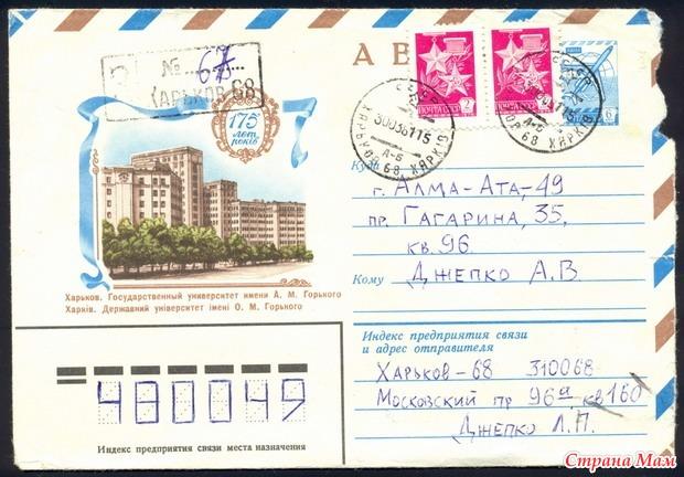 Конверты почта открытки