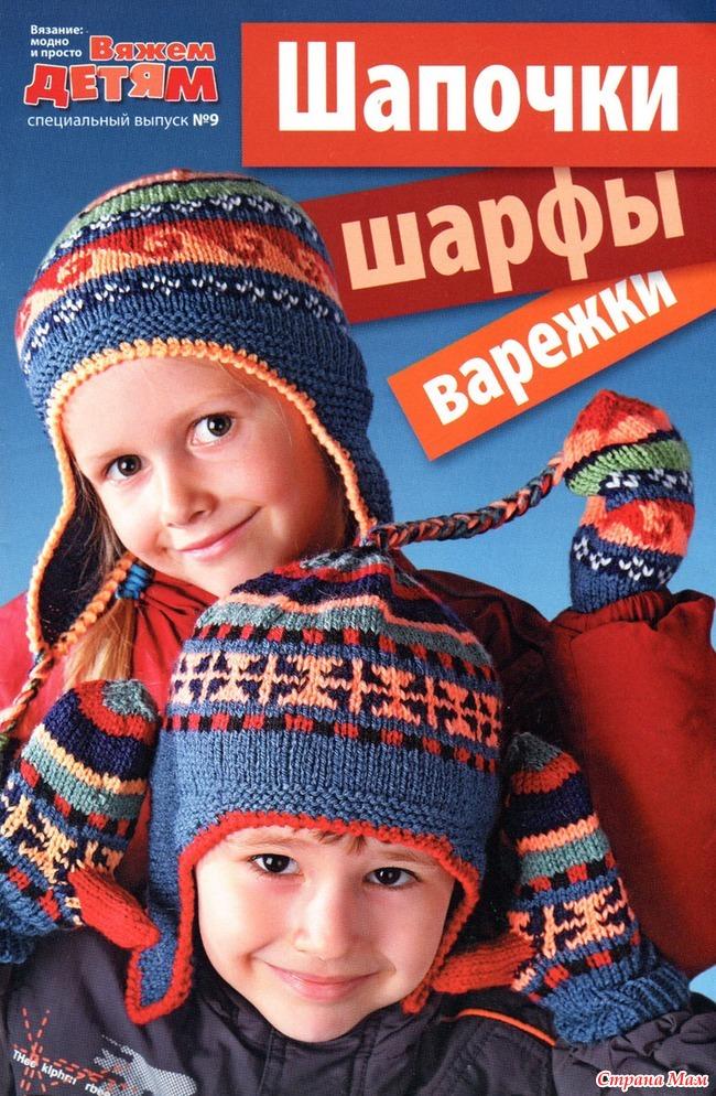 Вяжем детям шапки шарфы