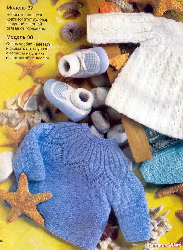 Вязание спицами модели для ребенка 742