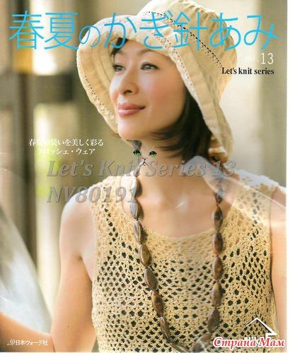 Японский журнал (вязание