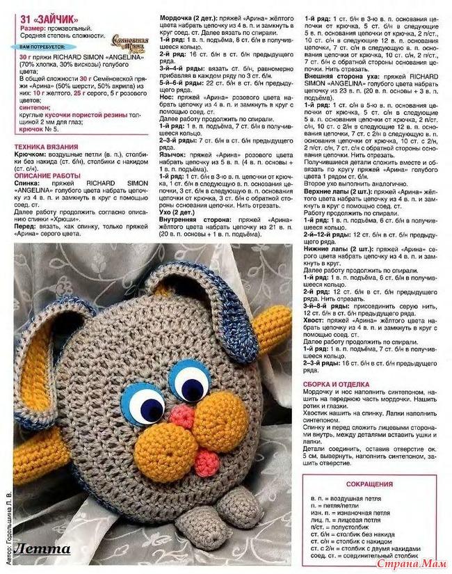 Подушки игрушки вязанные крючком схемы