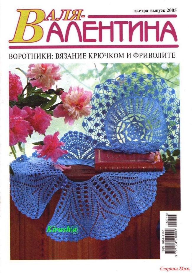 Журнал валентина вязание крючком воротнички