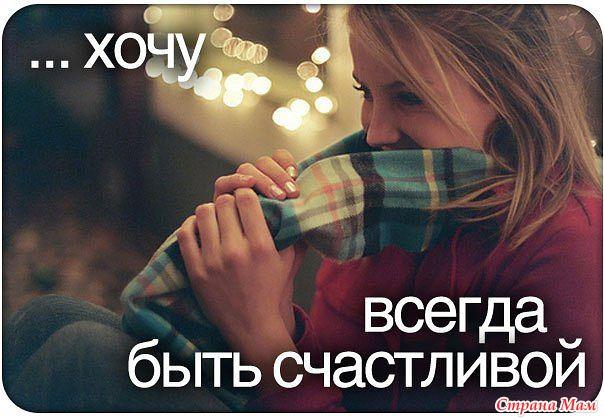 Будь со мной и я буду счастливой стих