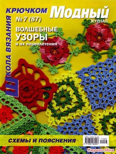Модный журнал. №7 (87)