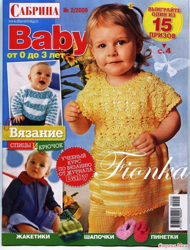 Журналы для вязания детских вещей 45