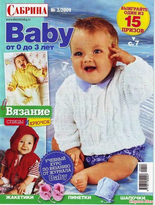 Журнал сабрина беби вязание для малышей 6