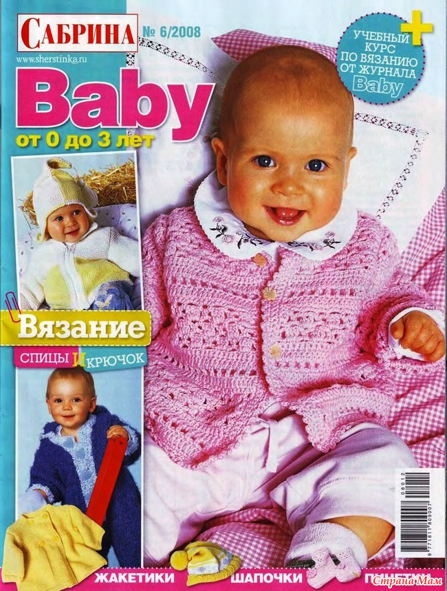 Журналы для вязаний для новорожденных