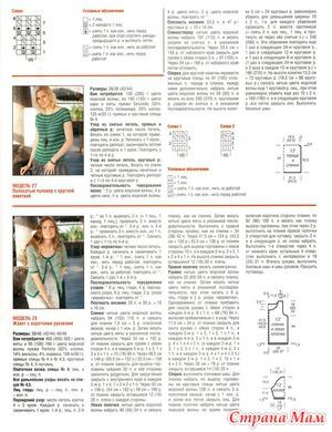 Журнал по вязанию вязание для вас условные обозначения 333