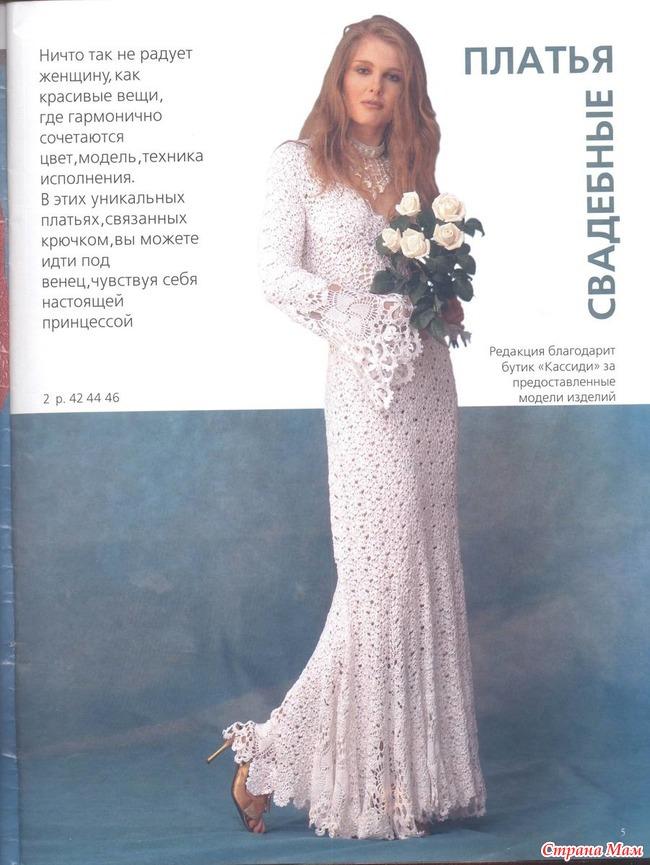 Свадебные платья крючком со схемами и фото