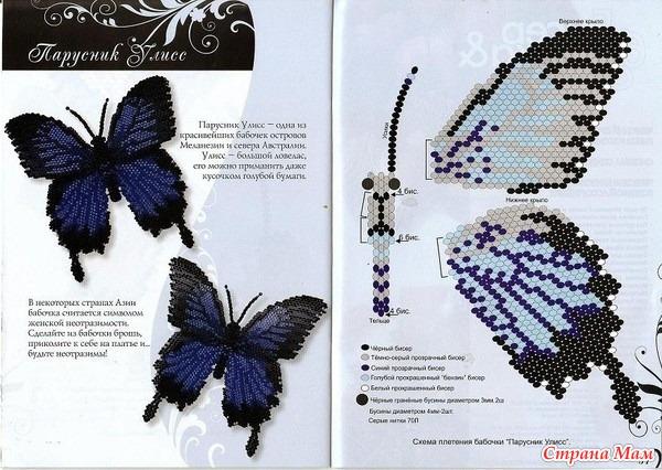 Бабочки из бисера Схемы