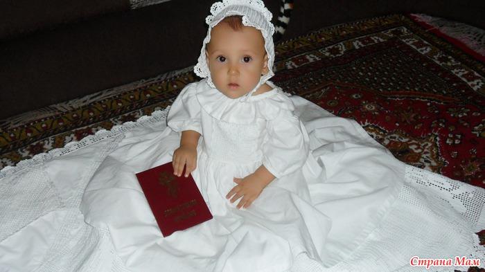 Крестильный комплект для дочки