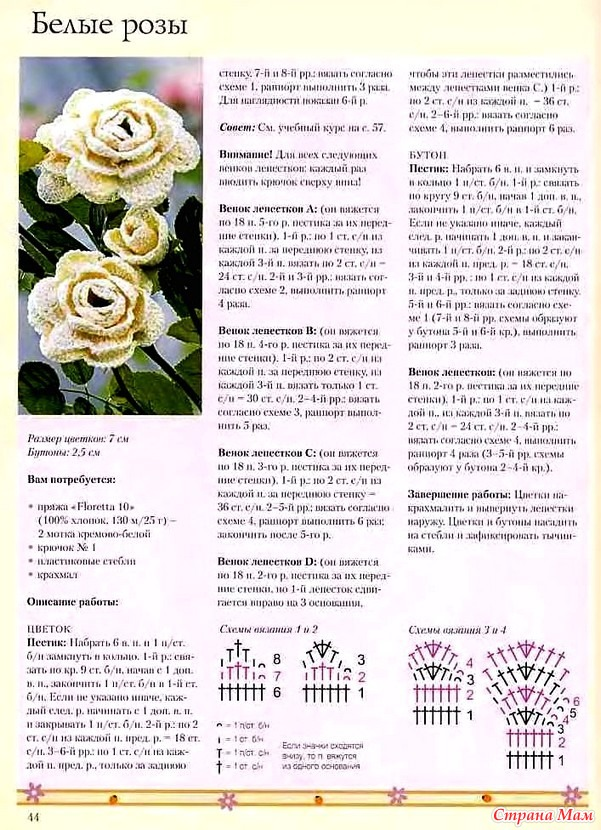 Как сделать цветы вязание