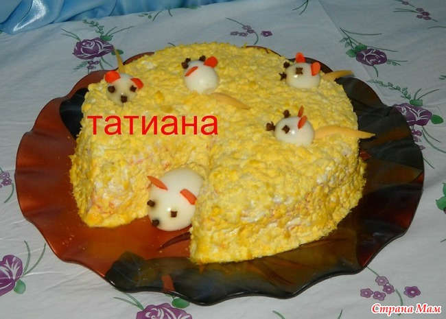 Мышки на сыре салат