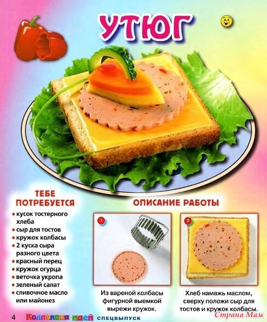 Кулинарные рецепты с фото бутерброды