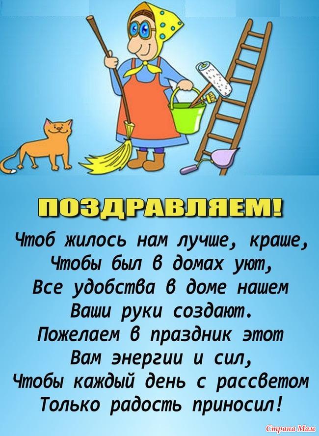 День рождение уборщице поздравление