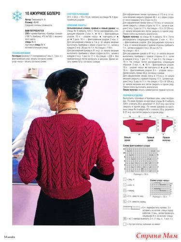 Скачать схему вязания болеро на спицах