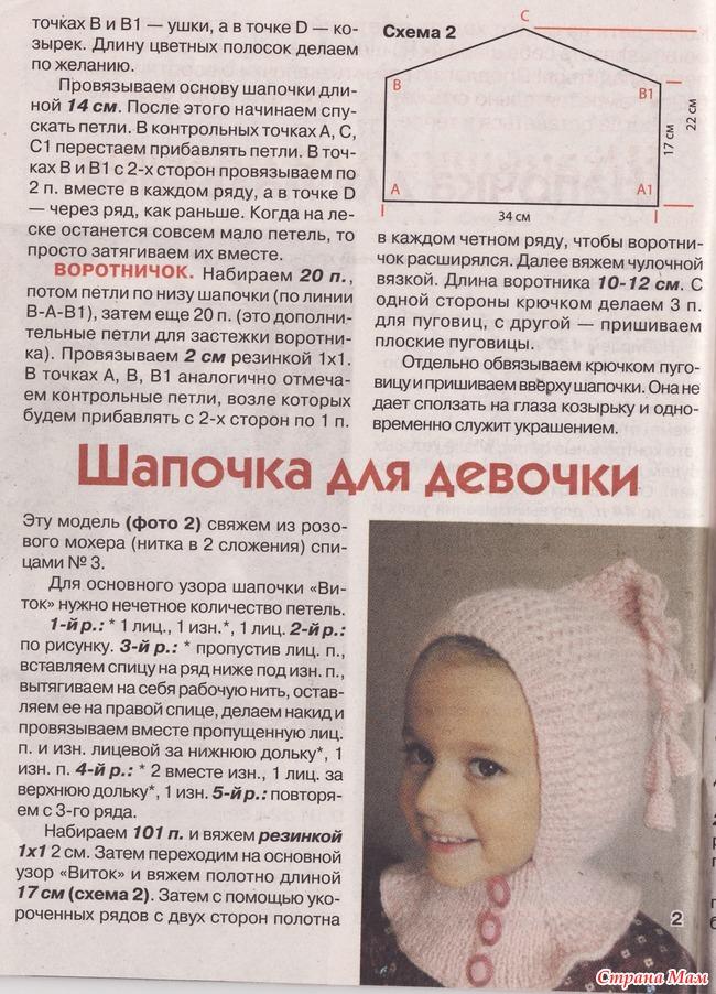 Схема вязания шлема для девочки 544