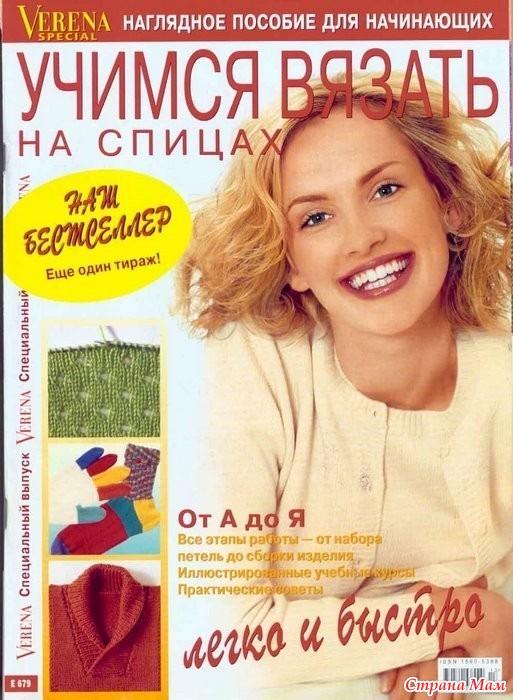 Вязание спицами для начинающих журналы