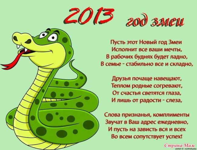 Поздравления по году змеи