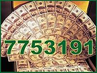 Кому так интересен МАГИЧЕСКИЙ ДЕНЕЖНЫЙ КОД 7753191!!!