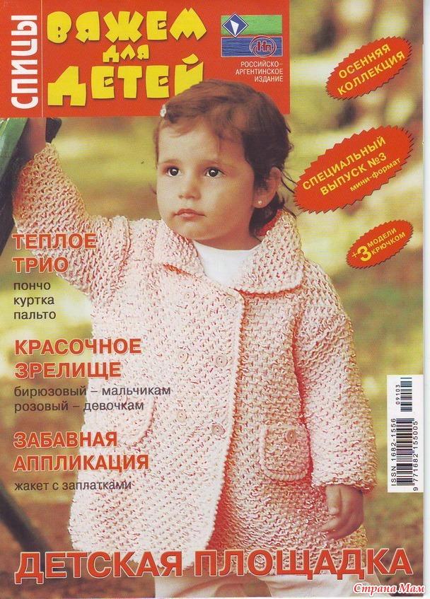 Журналы по вязание на спицах для детей схемы 682