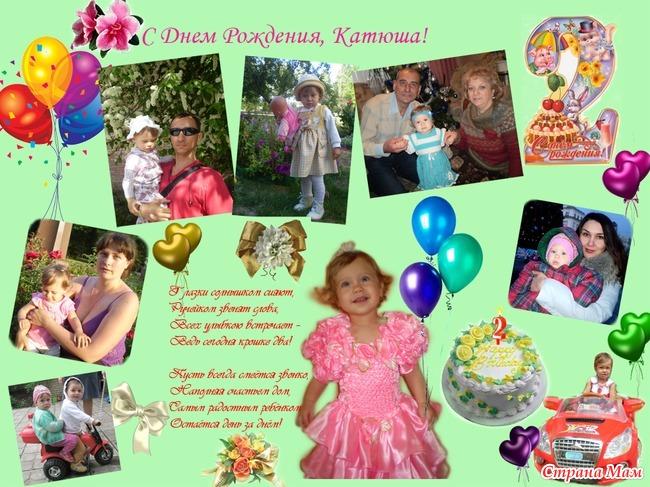 Плакат  на день рожденье дочки