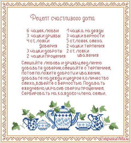 рецепт счастливого дома)