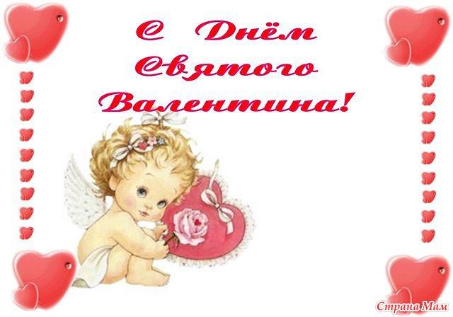 Поздравления в день влюбленных для детей