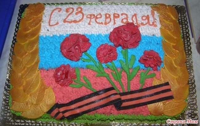 нашем надпись на торт в класс 23 февраля видишь нас