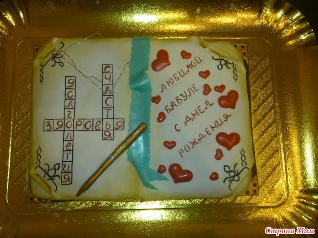цветок украсивший торт красворд мужчина ценит движение
