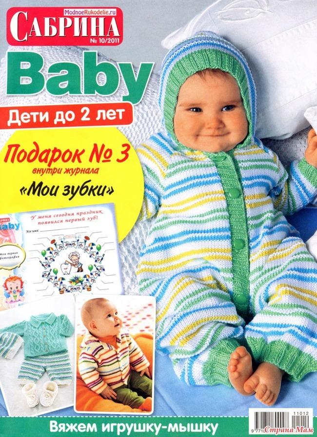 Журнал для вязания для новорожденных 34