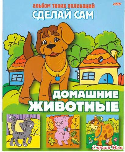 """Аппликации """"Домашние животные"""""""