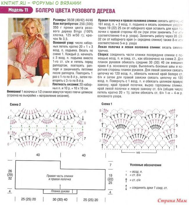 Схема вязания болеро крючком для полных женщин 29