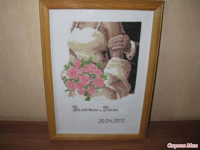 Вышивка картинки на свадьбу