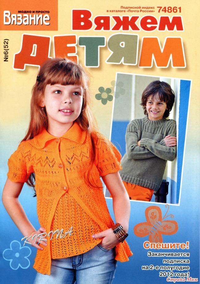Вяжем детям вязание модно и просто