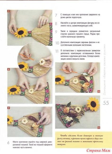 Как сделать веник для оберега своими руками