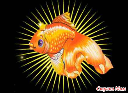 Рыбонька золотая!