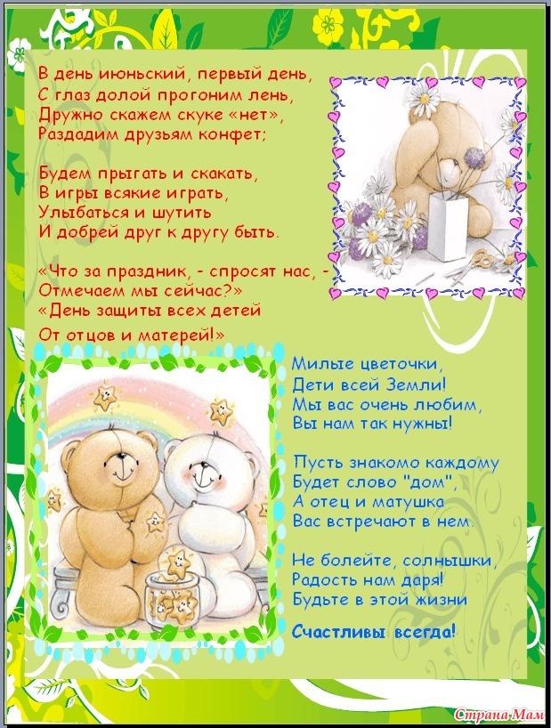 Поздравление и сценария детям