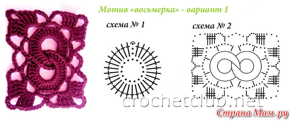 шарф восьмёрка спицами схема вязания видео