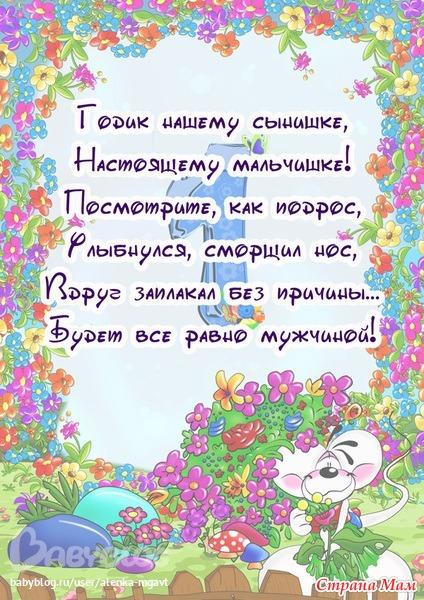 Поздравления с днем рождения тексты дети