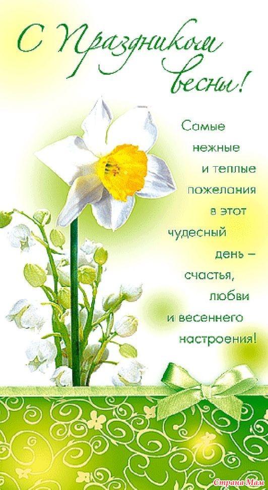 Поздравление с весенним женским днем