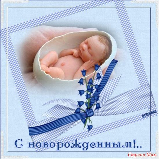 Поздравления с племянником мальчиком