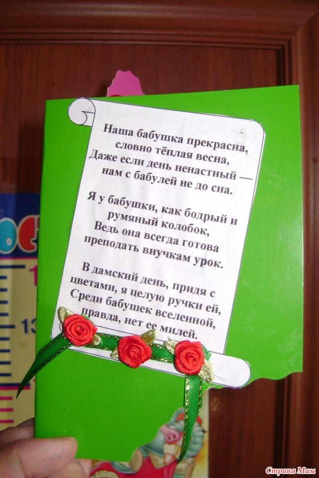 Подарок бабушке на день рождения от внучки и внука