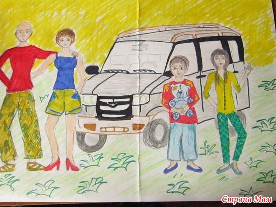 Рисунок про семью на конкурс