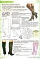 Пинетки а-ля сапожки угги (Ugg). .  Описание вязания крючком (на возраст 0-6 месяцев). .  Узор из ..Схемы к сапожкам...