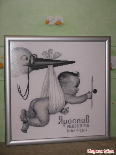 Аист и малыш