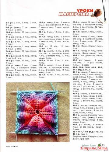 Схема вязания цветочка для пледа