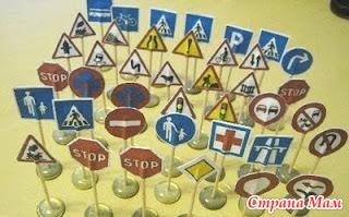 Знак дорожного движения своими руками